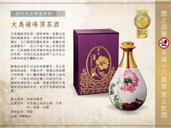 舜堂酒業產品冊