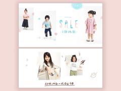 童裝banner設計