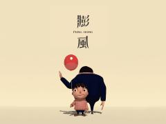 3D animation|膨風