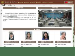 景文科大 華語文教學中心