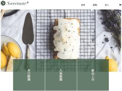 Sweet Taste 甜點電商形象網頁