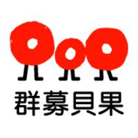 群募貝果 Webacker logo