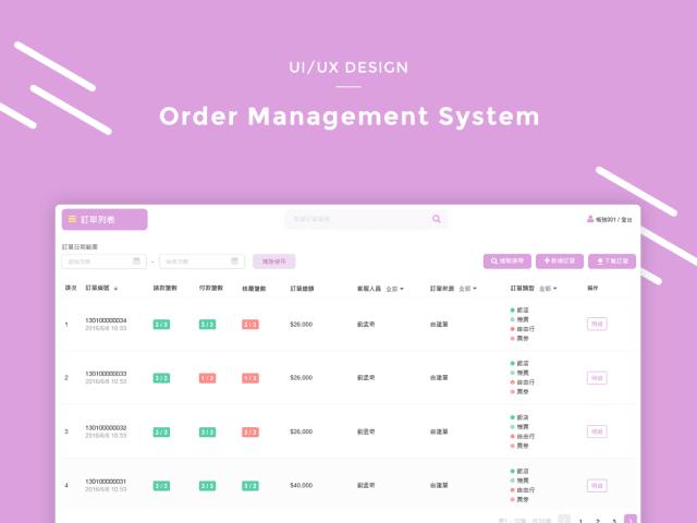 訂單管理系統 - Web設計