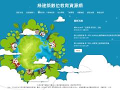 台灣綠建築-教育資源網
