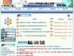資訊測驗系統