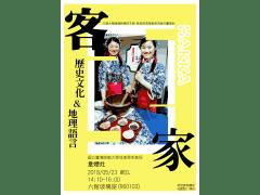 海報設計-客家歷史文化與地理語言