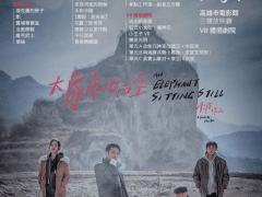 高雄市電影館節目月訊(2018/3~2019/1)