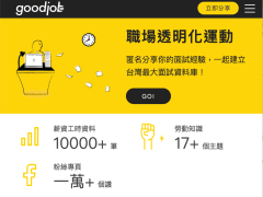 GoodJob 職場透明化運動