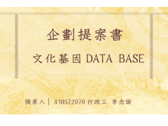 文化基因 DATA BASE_Indesign說帖製作