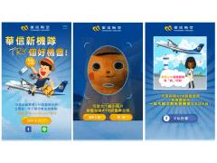 華信航空 - ATR 推廣活動