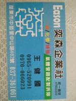 奕森企業社 logo
