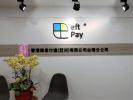 EFTPay 香港商易付達(亞洲)有限公司台灣分公司 work environment photo