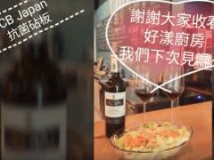 好漾廚房:2分鐘CB Japan 抗菌砧板功能講解