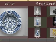 陶瓷年代與類型鑑別系統