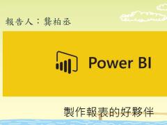 Power BI 使用報告