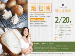 麵包基礎課