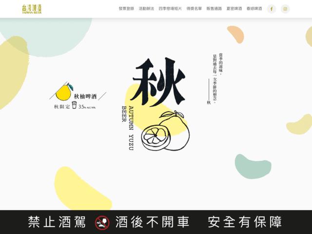 台啤微醺系列 - 秋柚啤酒