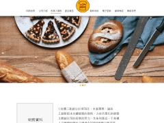 網頁設計/食品用具