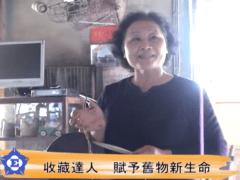 (人物影音新聞)保存回憶 汪蕭評設文物館