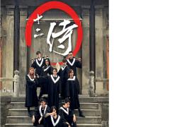 十二侍 畢業照