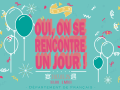 輔大法文系第五十一屆系學會 | 法文之夜 宴遇