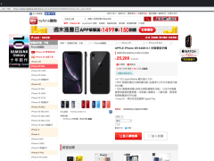 The product page of Myfone Shopping