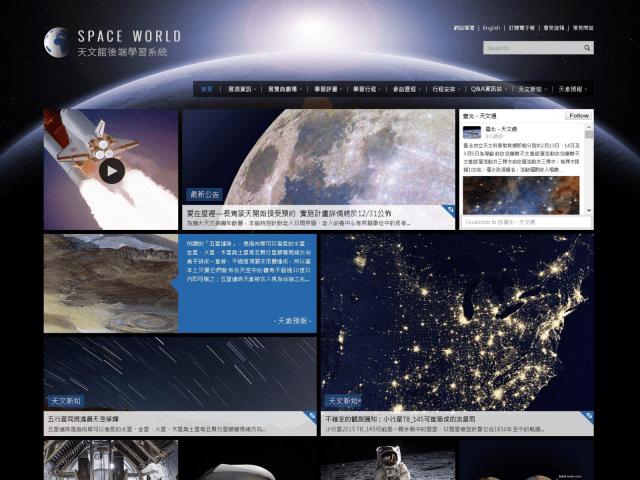 天文館後端學習系統網頁介面設計