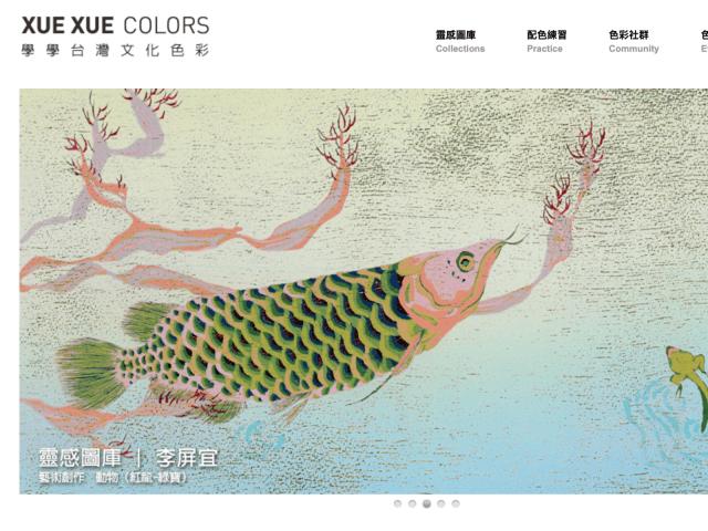 學學文化創意基金會 - 學學台灣⽂化⾊彩 (2015)