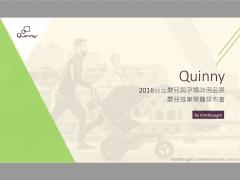 Quinny ZAPP X 新品發表會