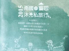 協辦2015社區小旅行