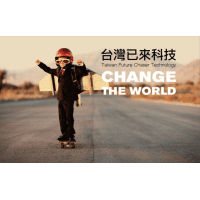 台灣已來科技有限公司