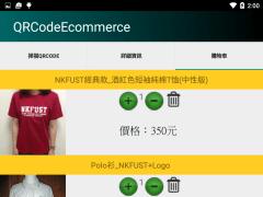 第一科大網路購物APP