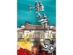 艋舺龍山寺介紹導覽手冊
