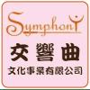 交響曲文化事業有限公司