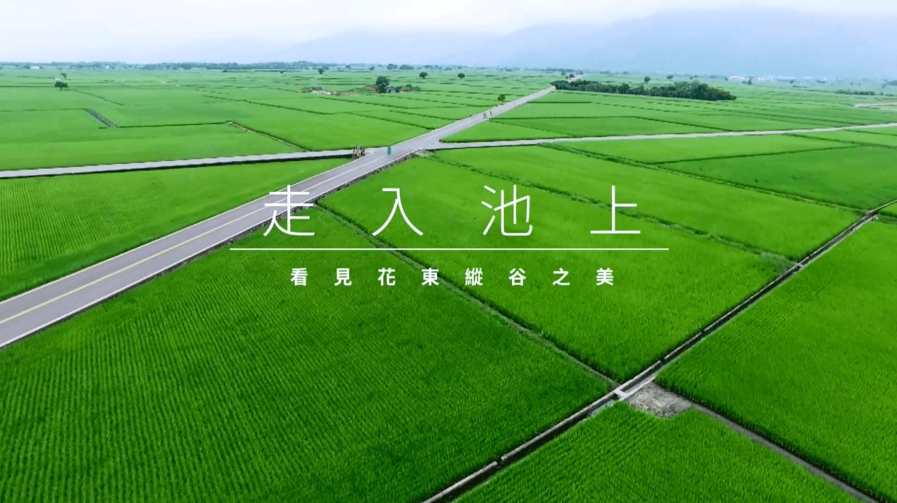 走入池上體驗花東縱谷之美.mp4_20170831_011516.850.jpg