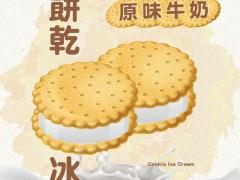 FYF三明治餅乾冰