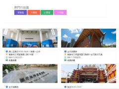 高雄旅遊API
