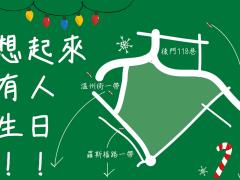 吃貨台大美食專欄第三彈【生日蛋糕特輯】
