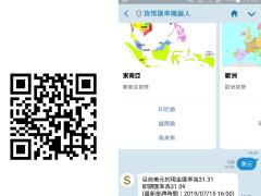 Line Bot 貨幣匯率機機器人