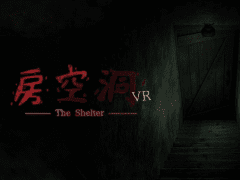 房空洞VR