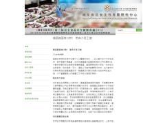 國家食品安全教育暨研究中心研究計劃-食安報導(一﹍