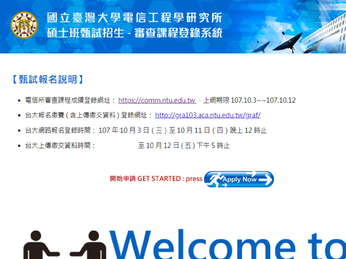 Master and PhD programs Online Recommendation Info – 陳宣毅's Portfolio