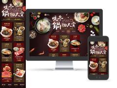電子商務活動網頁設計