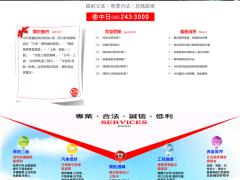 2015 台南 中日當鋪RWD網站