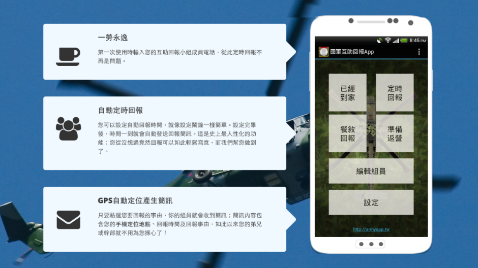 screencapture-armyapp-tw-1468532619541.png