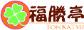 福勝亭logo彩色.jpg