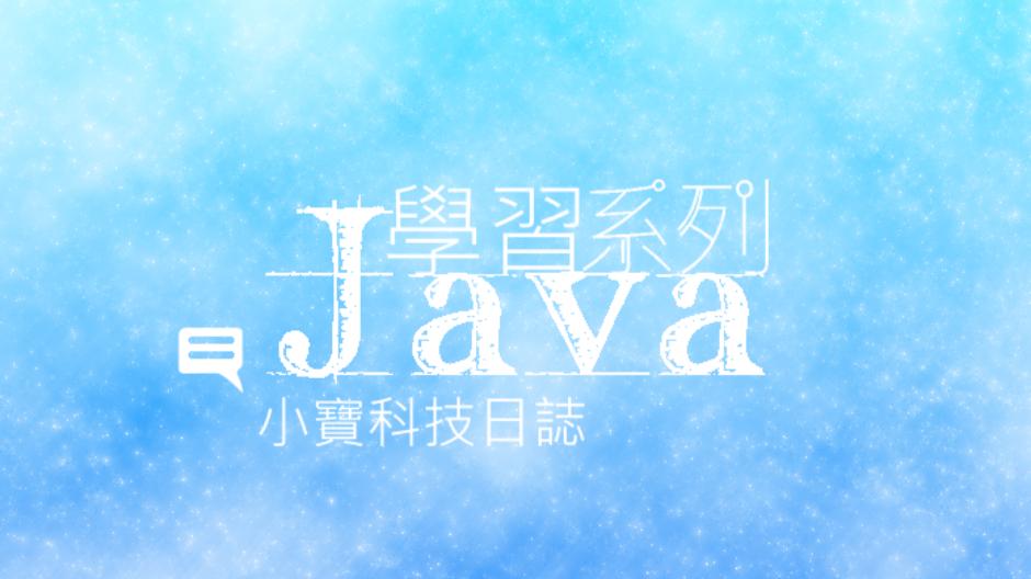 Java 學習.png
