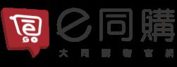 e同購logo.png