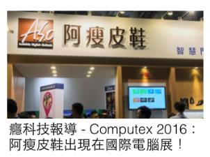 ASO X Computex