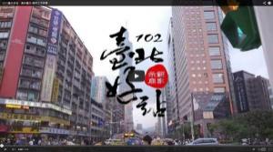 臺北好站.jpg